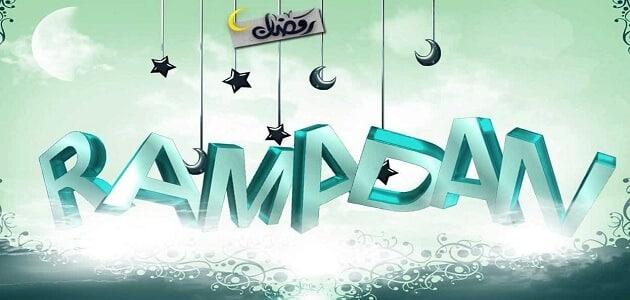 لماذا نصوم رمضان شهرًا كاملًا
