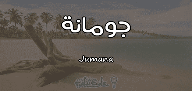 معنى اسم جومانة Jumana حسب علم النفس معلومة ثقافية