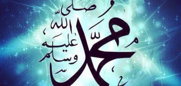 تفسير الصلاة على النبي في المنام لابن سيرين معلومة ثقافية