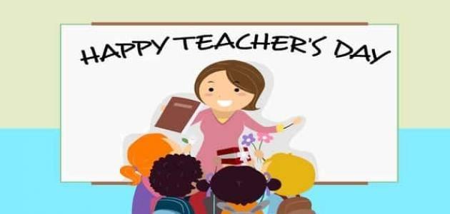 اذاعة مدرسية عن يوم المعلم العالمي كاملة معلومة ثقافية