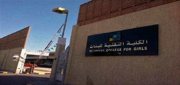 الكلية التقنية للبنات بالمدينة المنورة