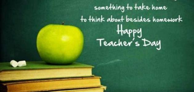 للمعلم شكرا معلمتي بالانجليزي