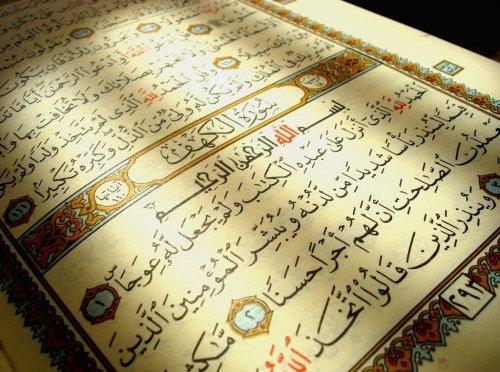 Surah 16 An-Nahl