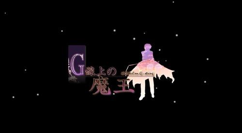 G-Senjou no Maou Logo