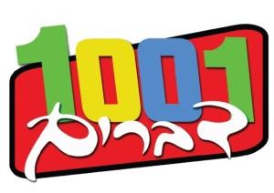 לוגו-1001-דברים