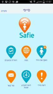 אפליקציית safie