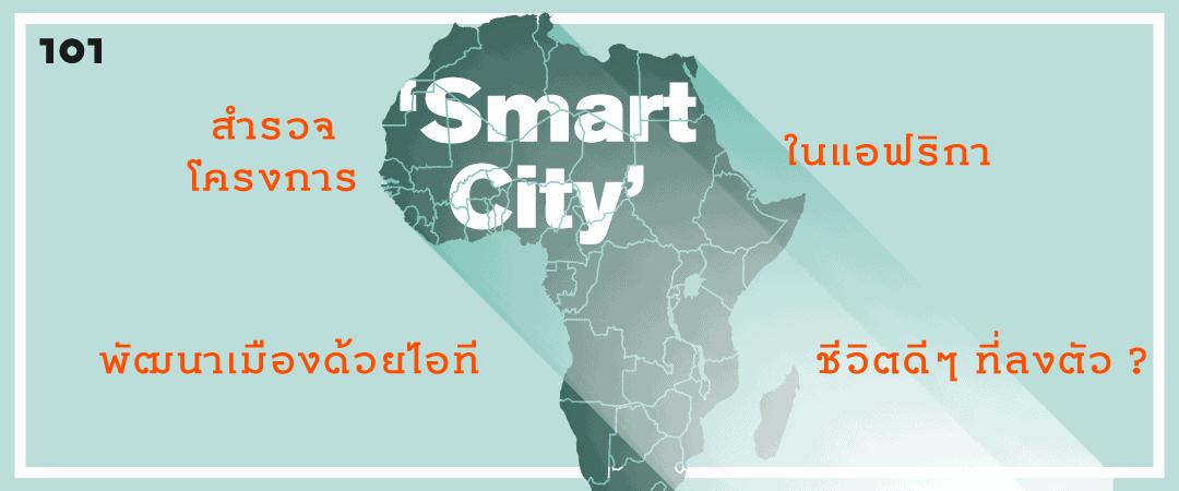 สำรวจโครงการ 'Smart City' ในแอฟริกา : พัฒนาเมืองด้วยไอที ชีวิตดีๆ ที่ลงตัว ?