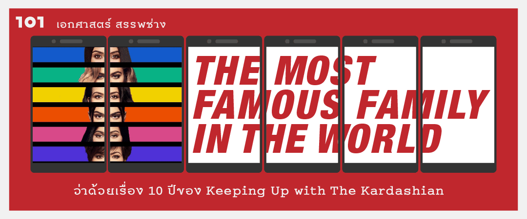The Most Famous Family in the World ว่าด้วยเรื่อง 10 ปีของ Keeping Up with The Kardashian