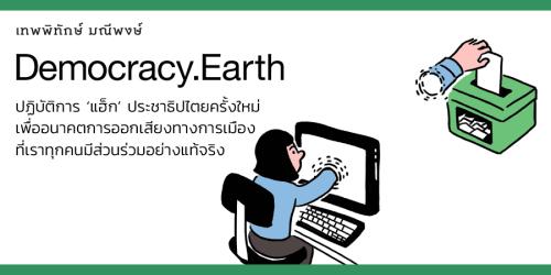 Democracy.Earth : ปฏิบัติการ 'แฮ็ก' ประชาธิปไตยครั้งใหม่ เพื่ออนาคตการออกเสียงทางการเมืองที่เราทุกคนมีส่วนร่วมอย่างแท้จริง