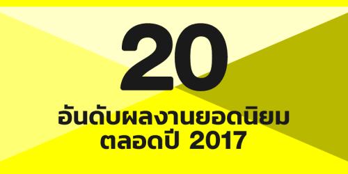 20 อันดับผลงานยอดนิยม ประจำปี 2560