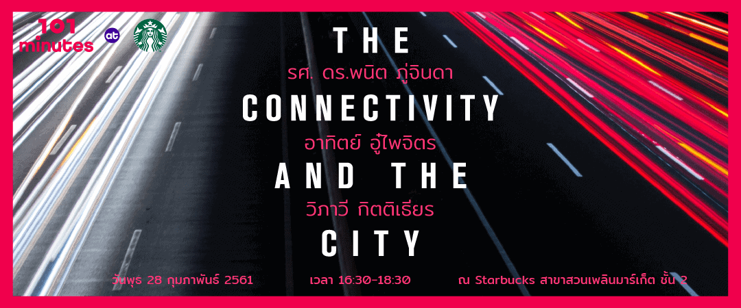 "101 minutes at Starbucks ครั้งที่ 9 : ""The Connectivity and The City"""