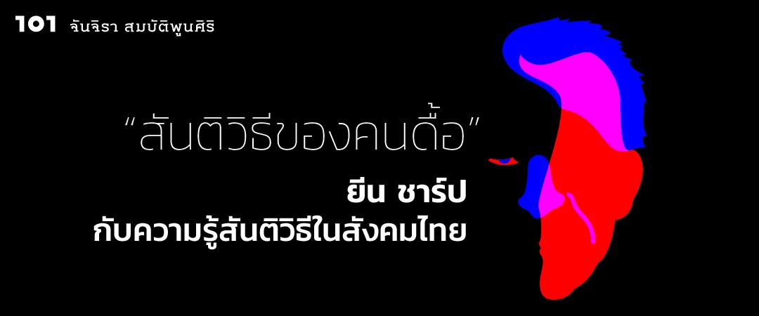 """""""สันติวิธีของคนดื้อ"""" : ยีน ชาร์ป กับความรู้สันติวิธีในสังคมไทย"""