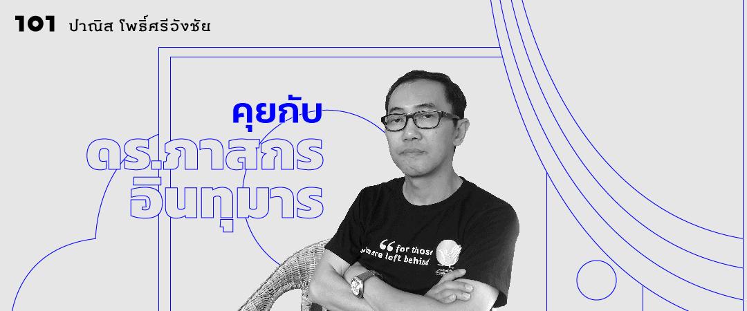 คุยกับ ภาสกร อินทุมาร ว่าด้วยการละคอนวิพากษ์ละครเวทีร่วมสมัย และละครโทรทัศน์ไทย คนทำงานศิลปะอยู่อย่างไรในบ้านเมืองนี้