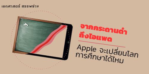 จากกระดานดำถึงไอแพด Apple จะเปลี่ยนโลกการศึกษาได้ไหม