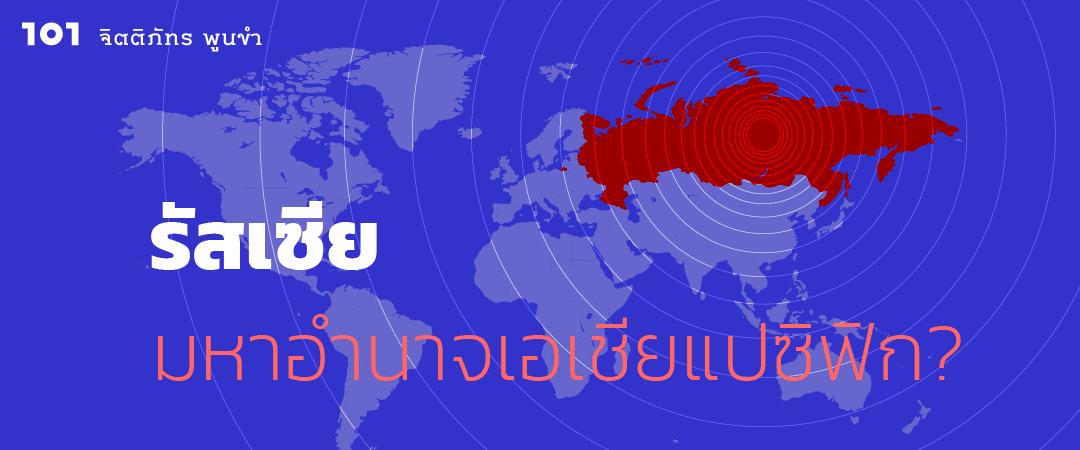 รัสเซีย : มหาอำนาจเอเชียแปซิฟิก?