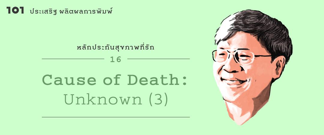 หลักประกันสุขภาพที่รัก (16) : 'Cause Of Death : Unknown' ตอนที่ 3