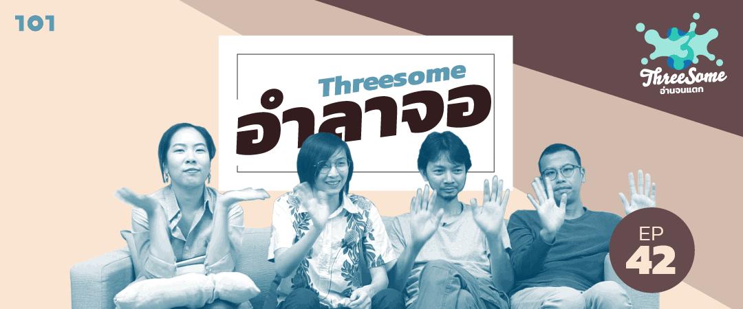 "Threesome : อ่านจนแตก Ep42 ""อำลาจอ"""