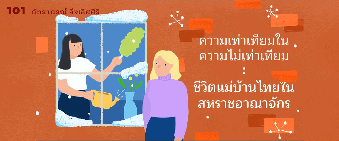 ความเท่าเทียมในความไม่เท่าเทียม : ชีวิตแม่บ้านไทยในสหราชอาณาจักร