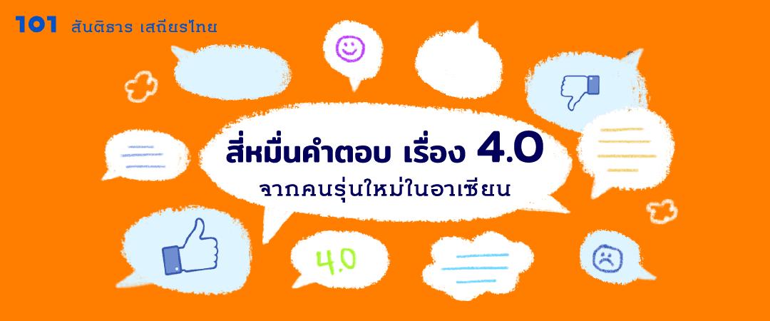สี่หมื่นคำตอบ เรื่อง4.0จากคนรุ่นใหม่ในอาเซียน