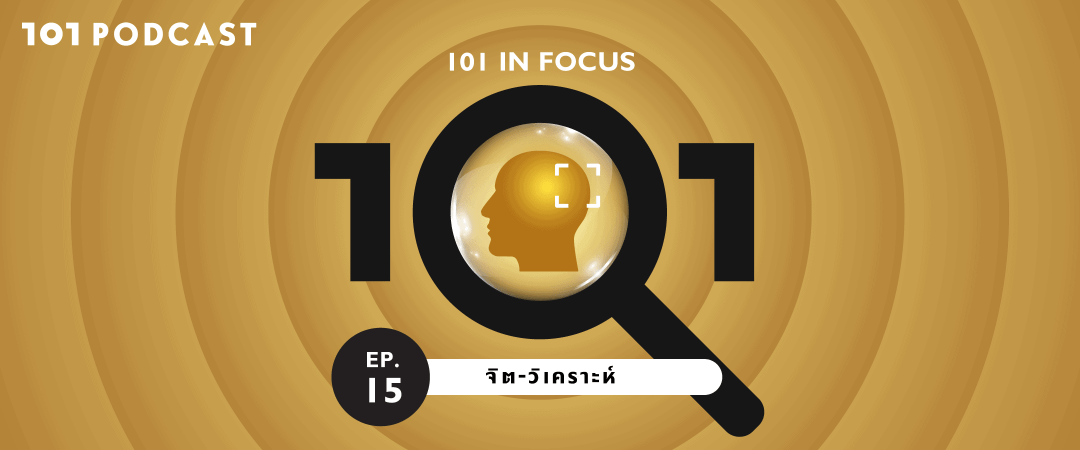 101 in focus EP.15 : จิต-วิเคราะห์