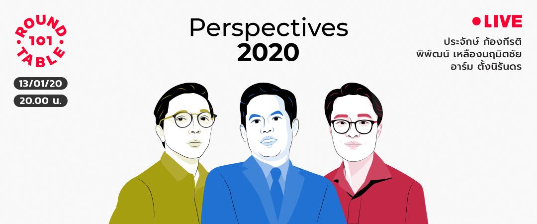 "101 Round Table ""จับตาอนาคตไทยและโลก ปี 2020"""