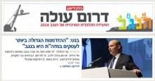 """מתוך עמוד ועידת הנגב באתר """"כלכליסט"""" (צילום מסך)"""