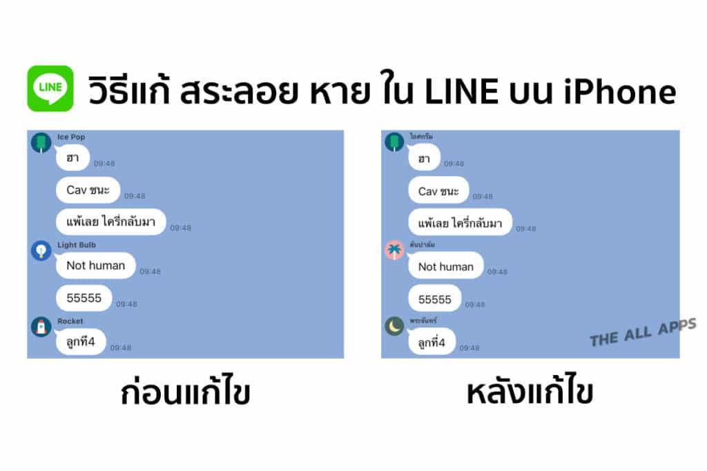 วิธีแก้ สระลอย หาย ในห้องแชท LINE บน iPhone