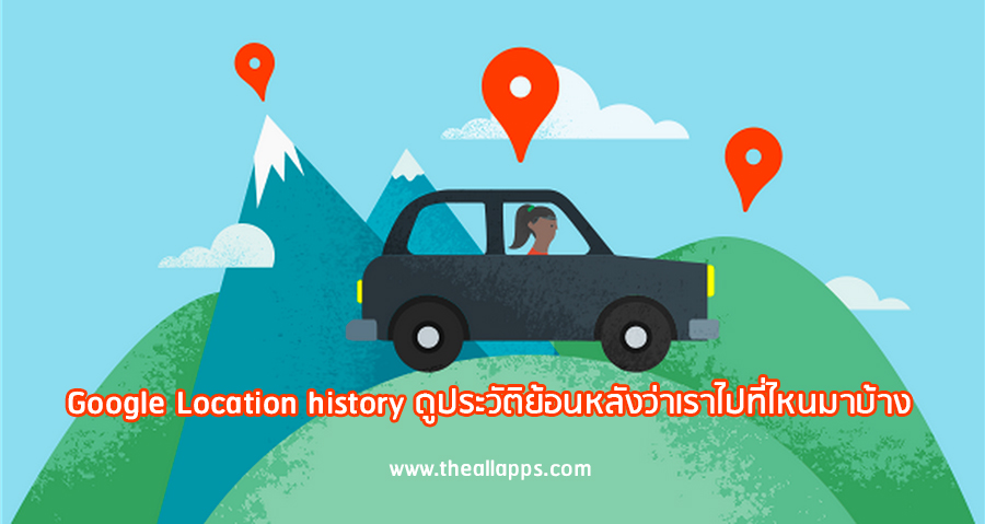 Google-Location-History-Feat-theallapps