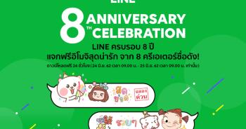 LINE แจก Emoji ฉลองครบรอบ 8 ปี วันเดียวเท่านั้น