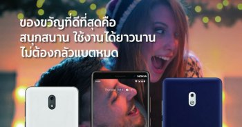 แนะนำ Nokia สมาร์ทโฟนของขวัญปีใหม่ให้กับคนที่คุณรัก