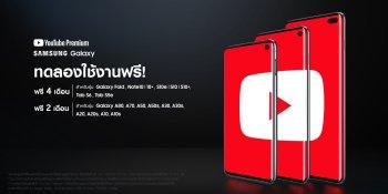 Samsung Galaxy YouTube Premium