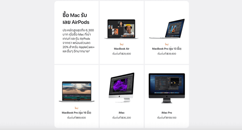 Apple ต้อนรับเปิดเทอม ซื้อ Mac หรือ iPad สำหรับนักศึกษามหาวิทยาลัย รับเลย AirPods