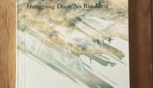 Hanggang Doon Na Rin Lang