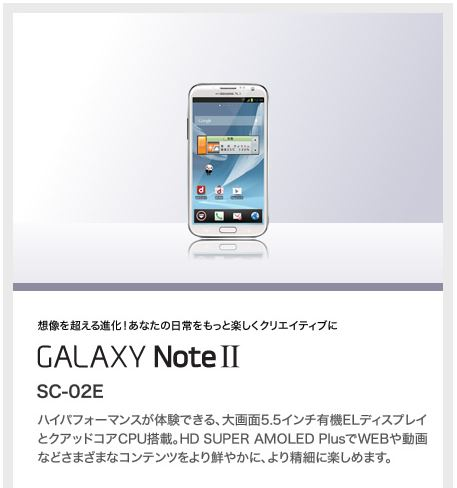 gnote-2-japan