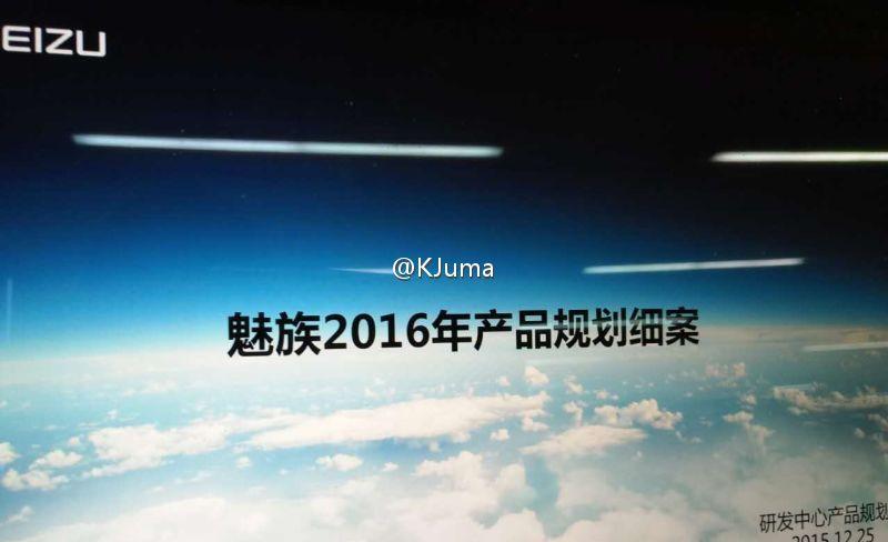 meizu-release-roadmap-title