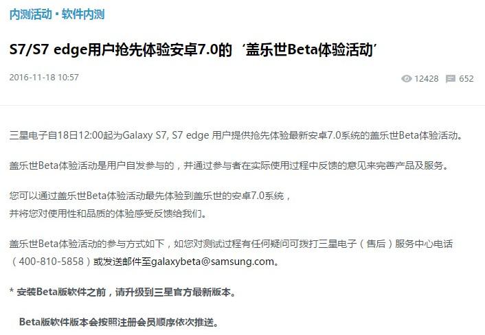 china-galaxy-s7-nougat-beta
