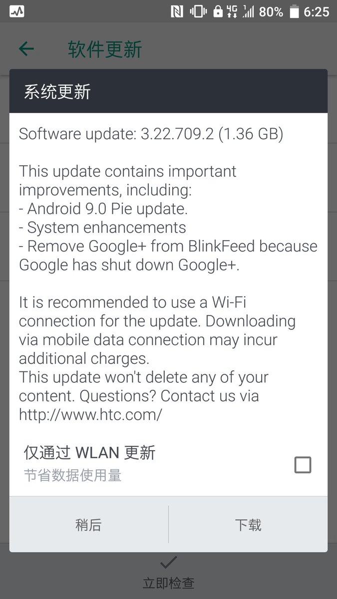 HTC U11 Android 9 Pie update