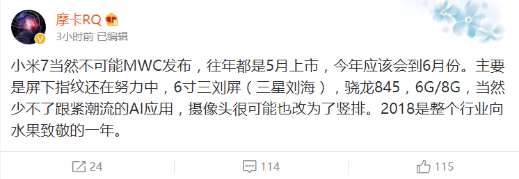 Xiaomi mi 7 rumor