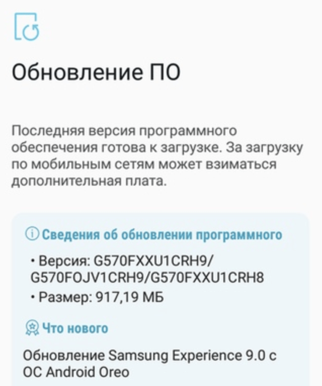 Android Oreo J5 Prime