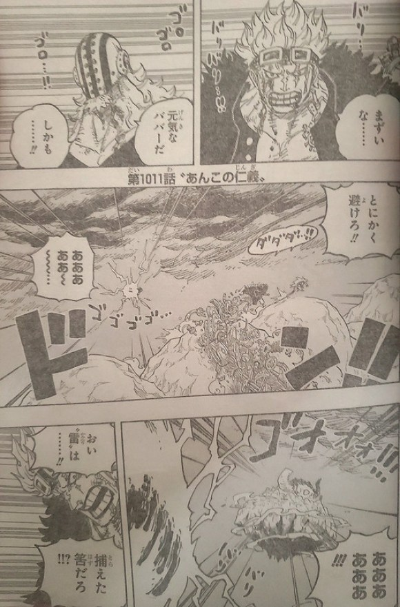One Piece Chapter 1012