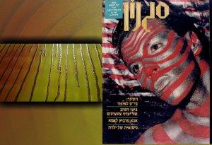 מימין: דוגמן צרפתי (לוראן). צילום: צביקי עשת. כבר ב-1986 רואים את מוטיב הפסים בעבודות שלי, משמאל.