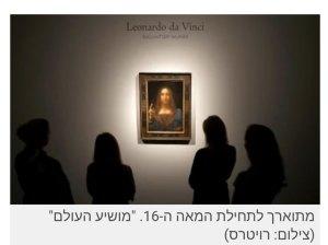 """בלוג איריס עשת כהן - לאונרדו דה-וינצ'י הפורטרט של ישו מהמאה ה 16 """"מושיע העולם,"""" (""""Salvator Mundi""""),"""
