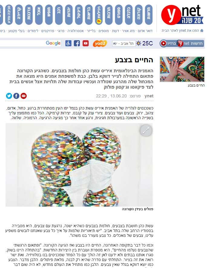ynet_כתבה איריס עשת כהן