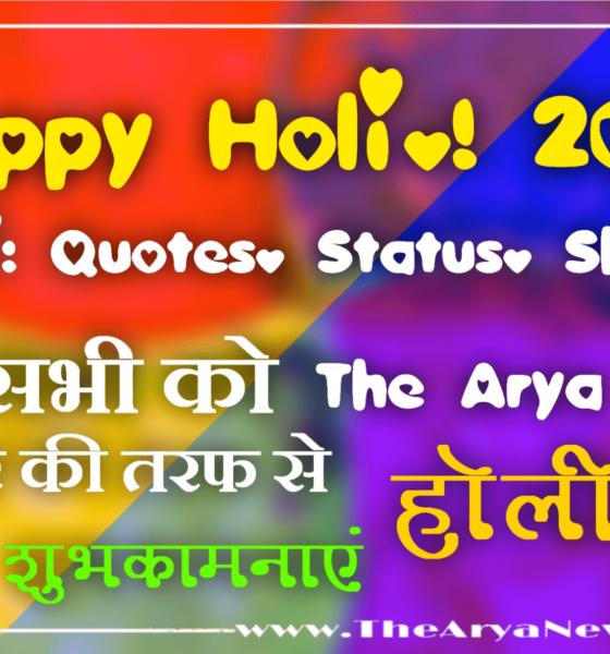 Happy Holi 2020 Quotes status shayari