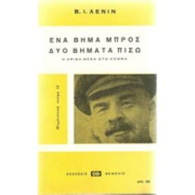 Lenin Ena vima empros dyo vimata pisw
