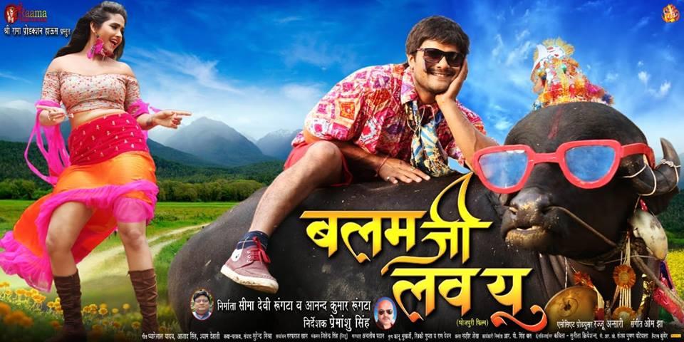 balam ji i love you bhojpuri film download
