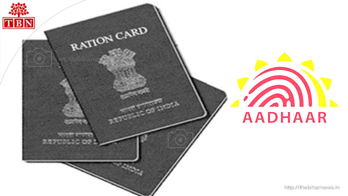 ration-card-aadhar-link-the-bihar-news