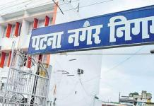 PID Number required to file Complaint in Patna Municipal Corporation   The Bihar News
