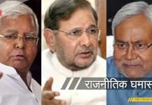 bihar-politics-the-bihar-news