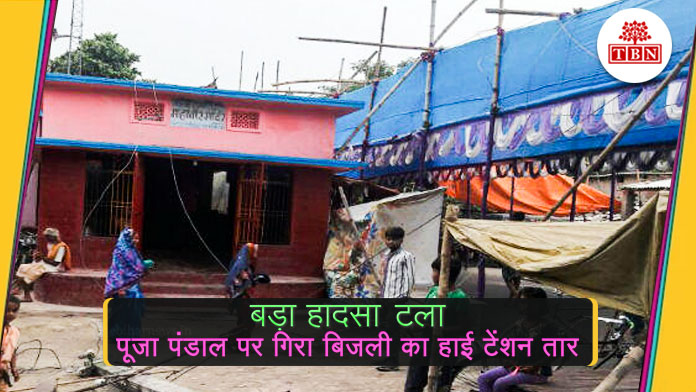 electric-power-dropped-on-puja-pandal-the-bihar-news